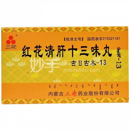 三花 红花清肝十三味丸 60粒