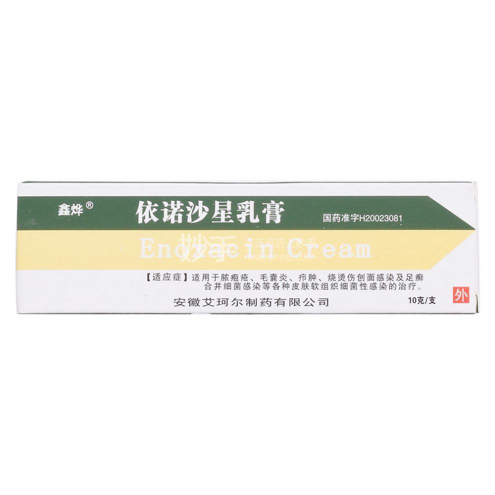 鑫烨 依诺沙星乳膏 10g