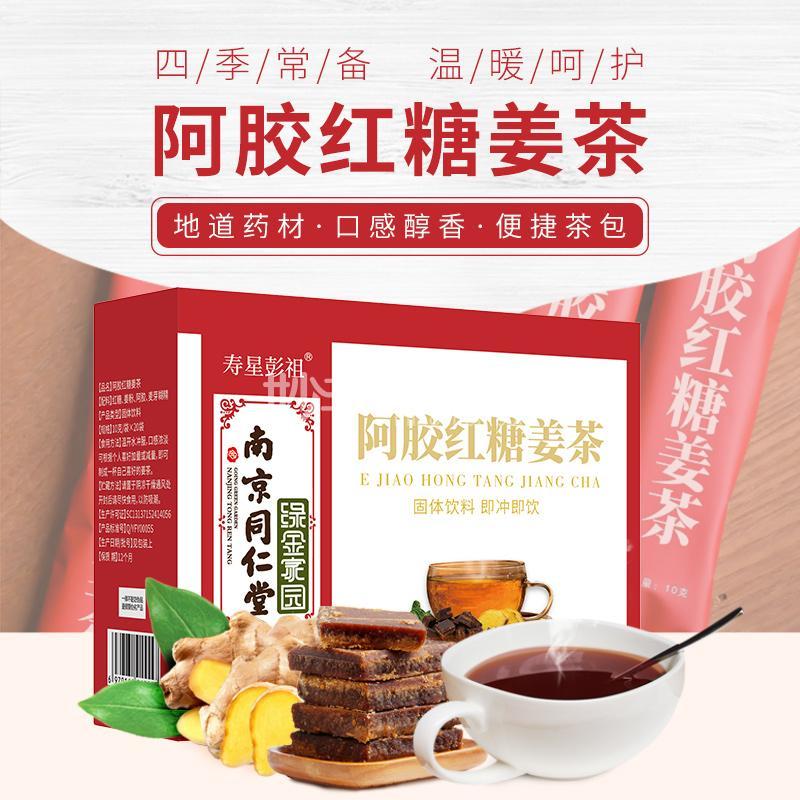 【年货好礼下单随货发阿胶红糖姜茶1盒】福牌 阿胶 250g(铁盒)
