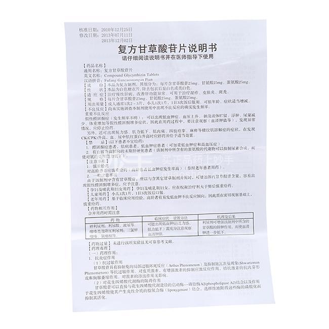 【帅能】复方甘草酸苷片 100片/盒