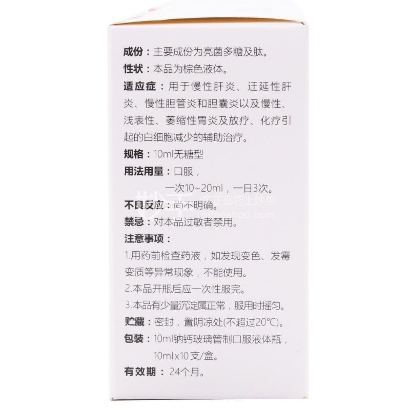 美诺维 亮菌口服溶液(无糖型) 10ml*10支