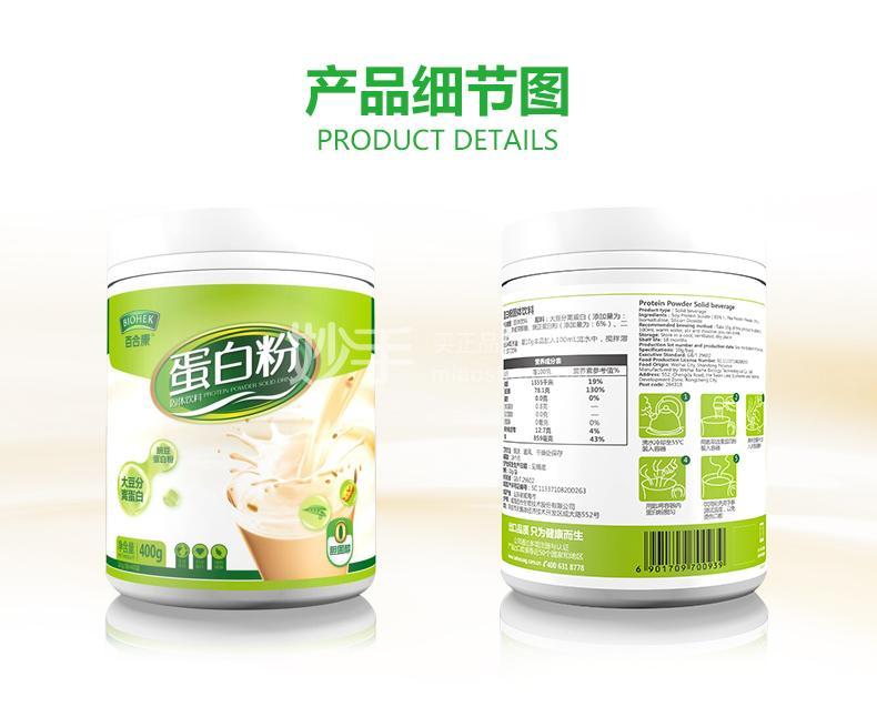 百合康 蛋白粉 400g