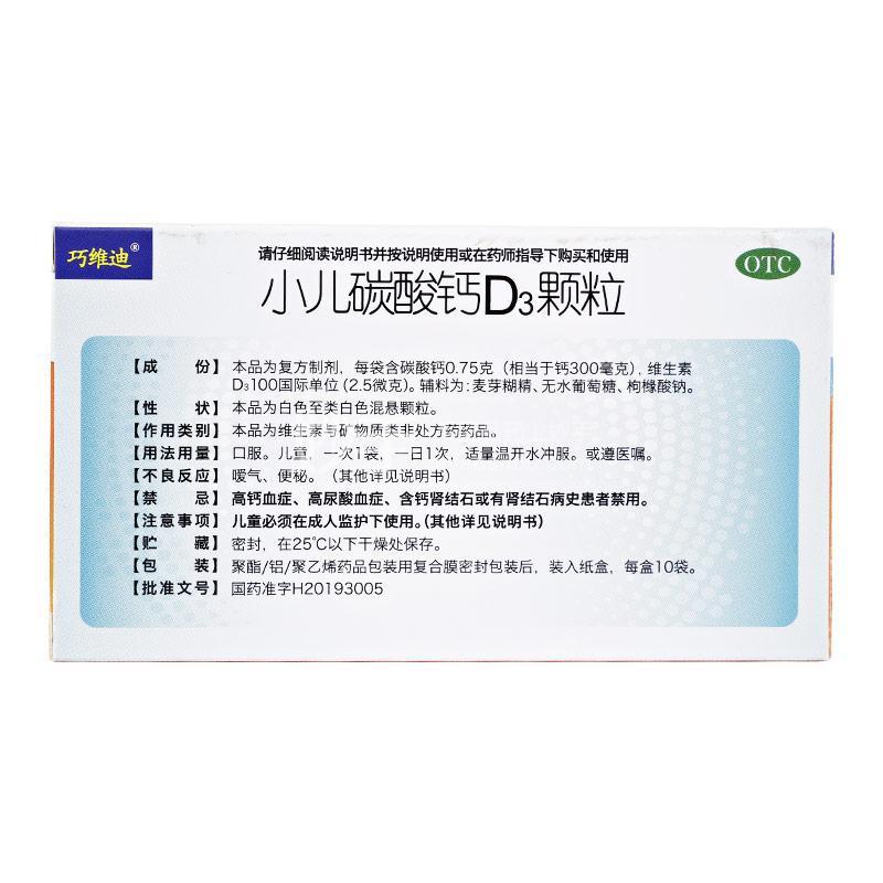 巧维迪 小儿碳酸钙D3颗粒 (0.75g+D3 100IU)*10袋