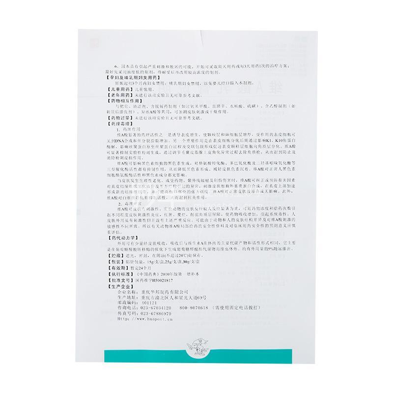【迪维】维A酸乳膏 0.025%*15g