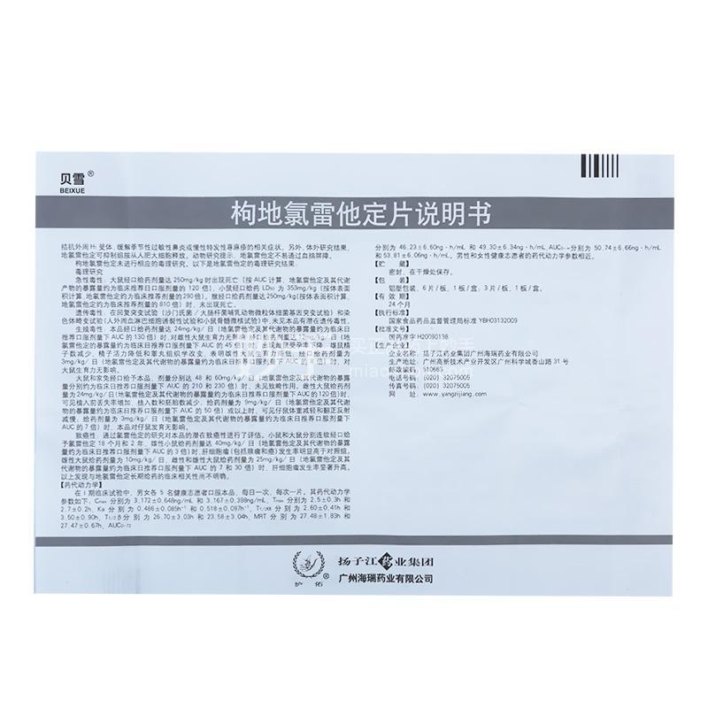 贝雪 枸地氯雷他定片 8.8mg*6片