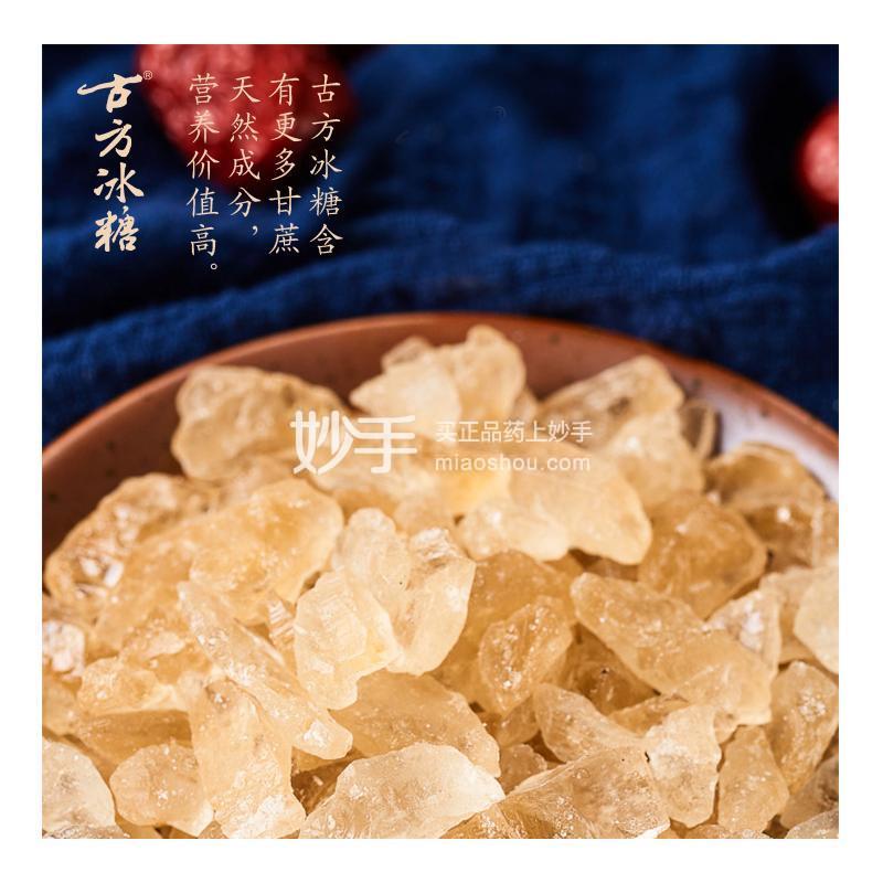 古方冰糖(240g+60g)*2桶