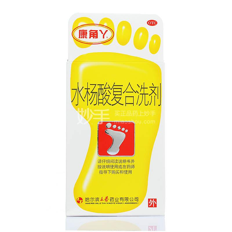 康角丫 水杨酸复合洗剂 15g*2包*6g*2包