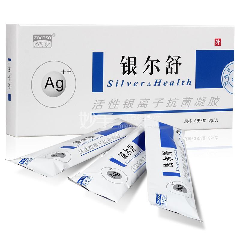 银尔舒 活性银离子抗菌凝胶 3g*3支