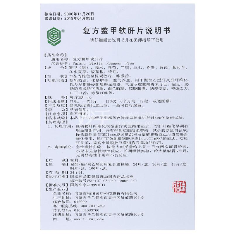回乐 复方鳖甲软肝片 0.5g*36片