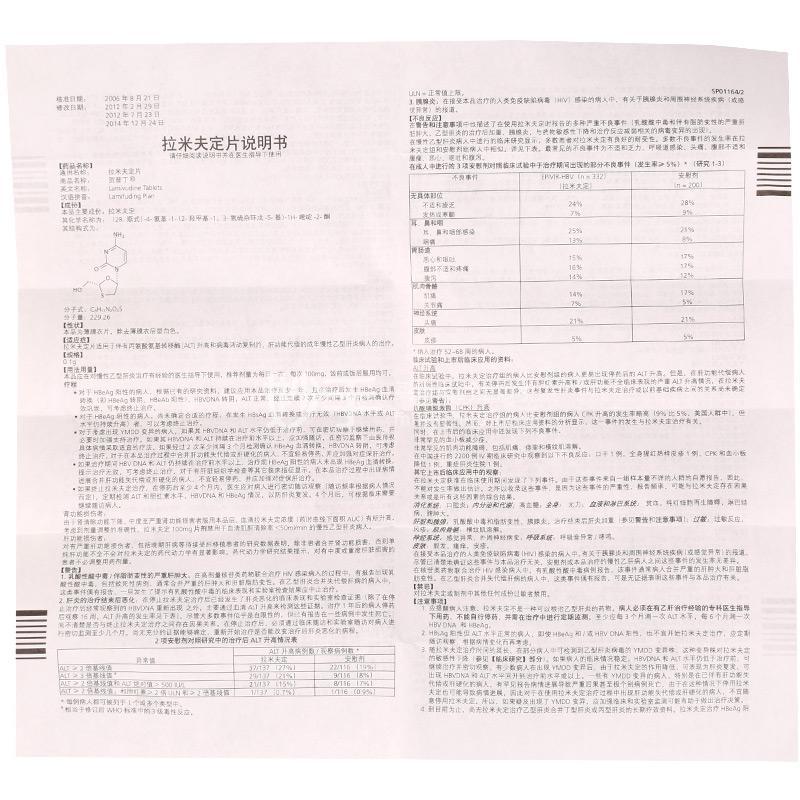 贺普丁 拉米夫定片 0.1g*14片