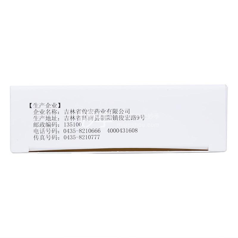 刻康 藿香清胃片 18片*2板(糖衣)
