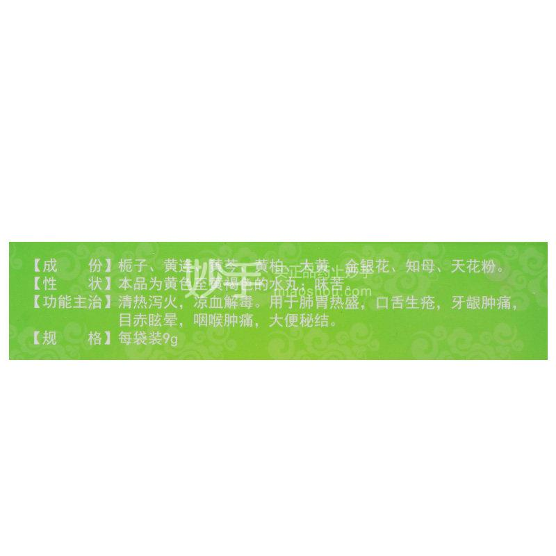 宗药师  栀子金花丸  9g*5袋