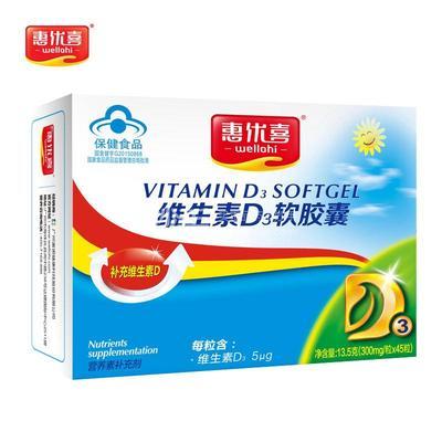 惠优喜 维生素D3软胶囊 13.5g(300mg*45粒)