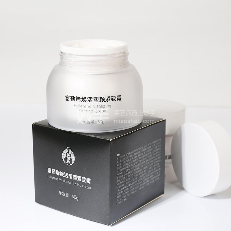 叶开泰富勒烯焕活塑颜紧致霜  50g/瓶