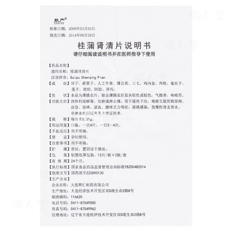 敢严 桂蒲肾清片 0.35g*12片*2板