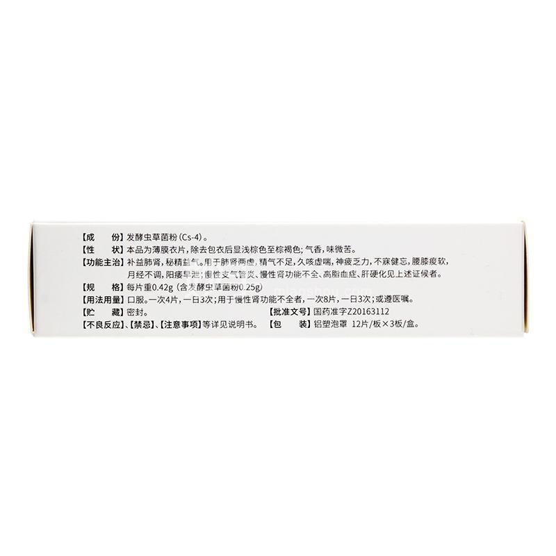 济民可信 金水宝片 0.42g*12片*3板