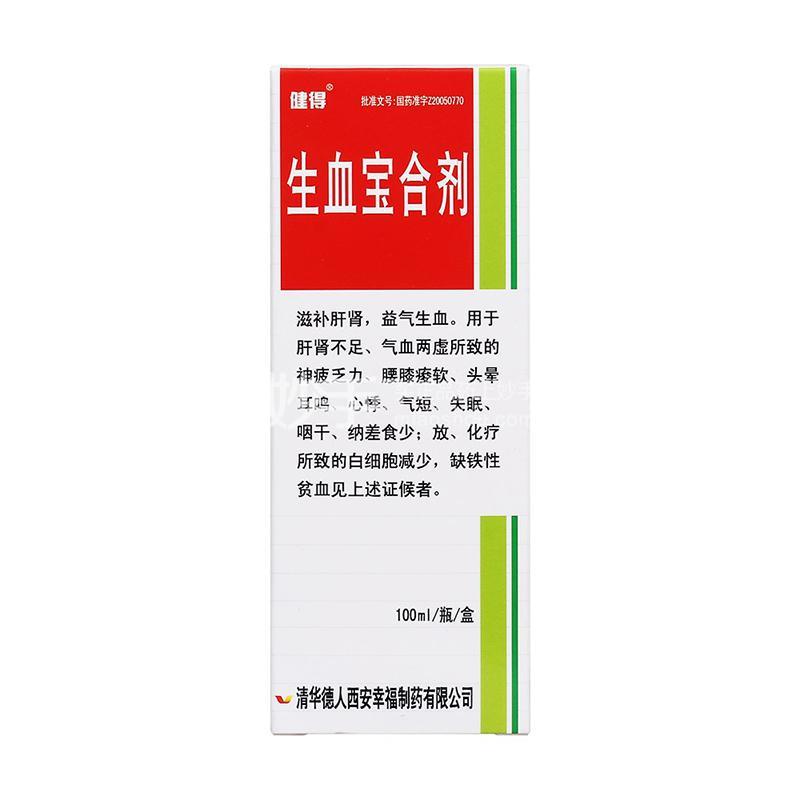 【健得】生血宝合剂  100ml