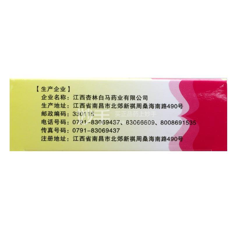 白马 调经活血胶囊 0.38g*36粒