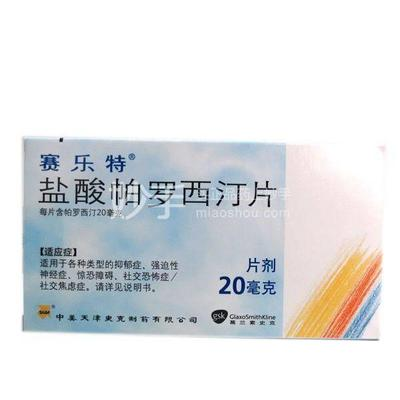 赛乐特 盐酸帕罗西汀片 20mg*10s*1板