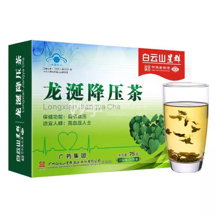 白云山星群 龙涎降压茶 75g(2.5g*30袋)