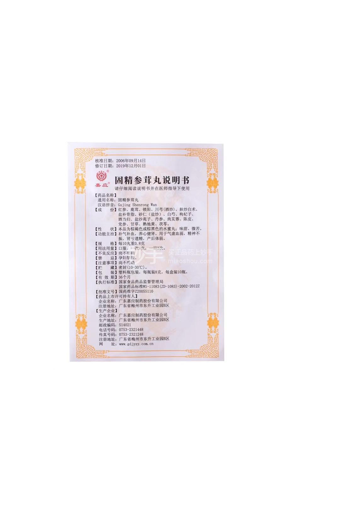嘉应 固精参茸丸 0.8g*10瓶