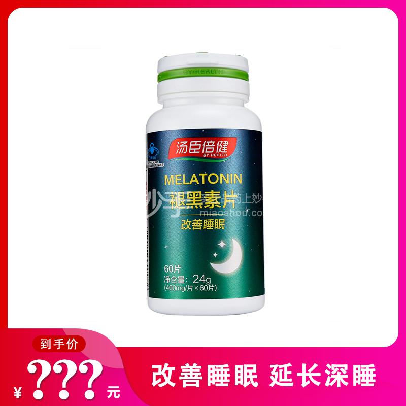 BY-HEALTH/汤臣倍健 汤臣倍健褪黑素片 24g(400mg*60片)