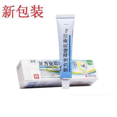 奥青 复方克霉唑乳膏(Ⅱ)  10g