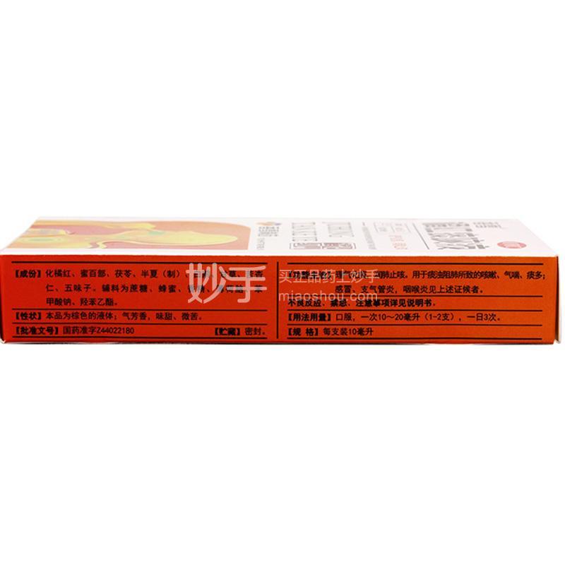 香雪 橘红痰咳液 10ml*6支