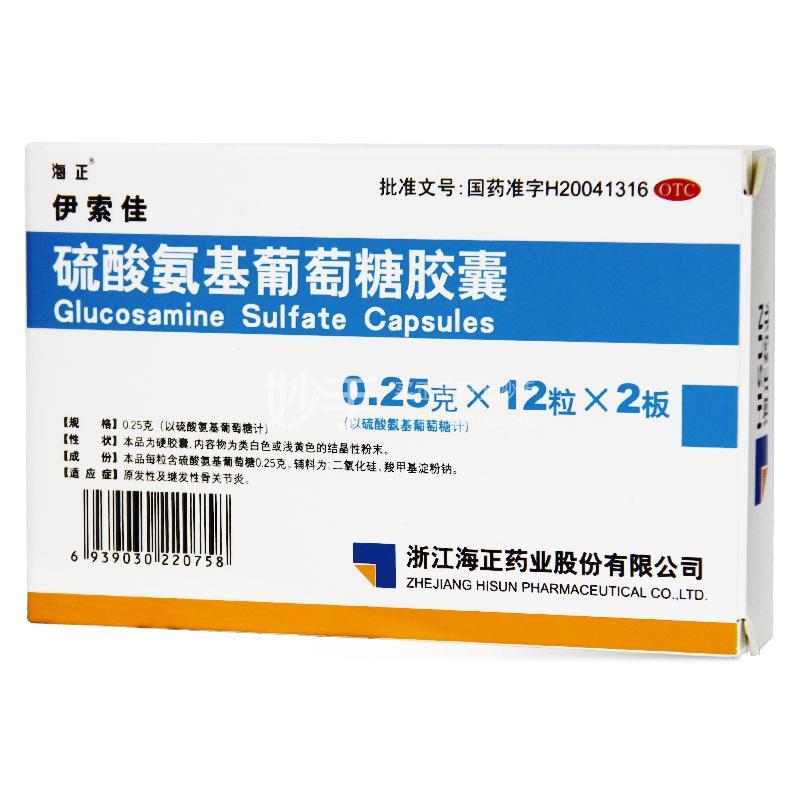 伊索佳 硫酸氨基葡萄糖胶囊 0.25g*12粒*2板