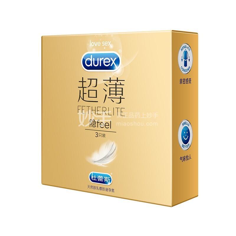 Durex/杜蕾斯 (杜蕾斯)天然胶乳橡胶避孕套(超薄装) 3只 52mm粉红色