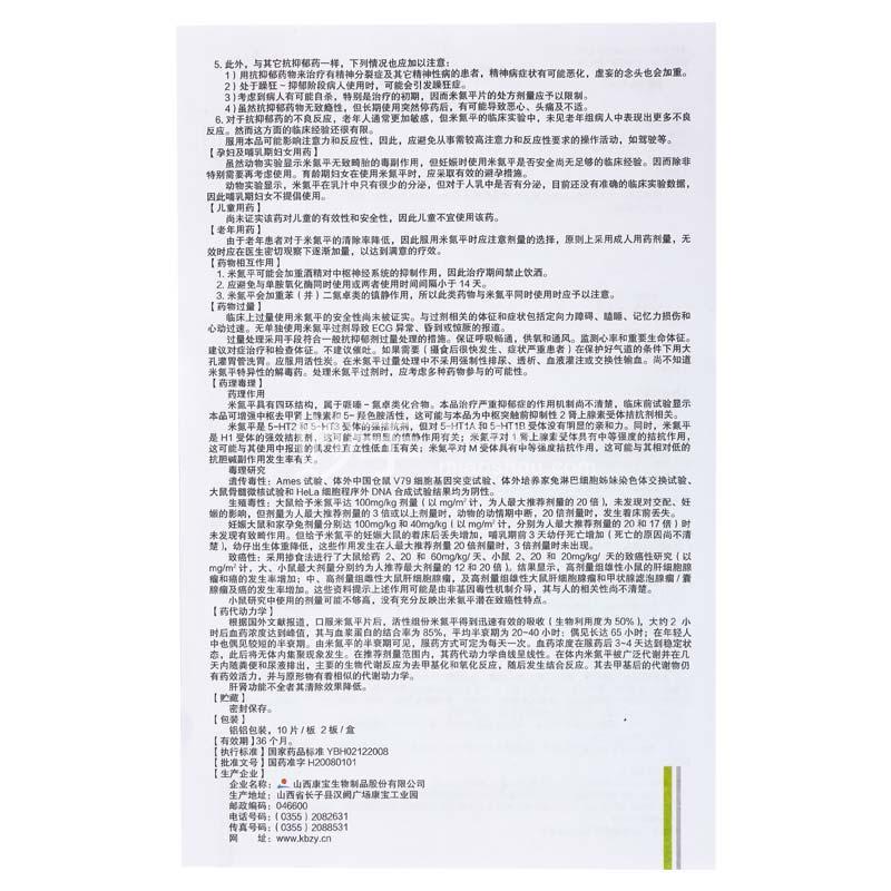 康多宁 米氮平片 15mg*20片