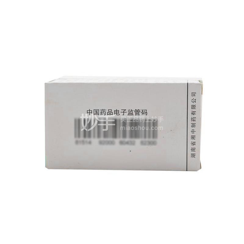 【宝庆】丙戊酸镁片 0.2g*60片