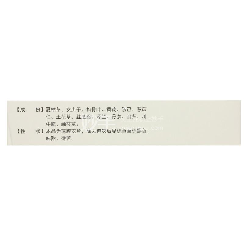 【德济】滑膜炎片 0.5g*54片