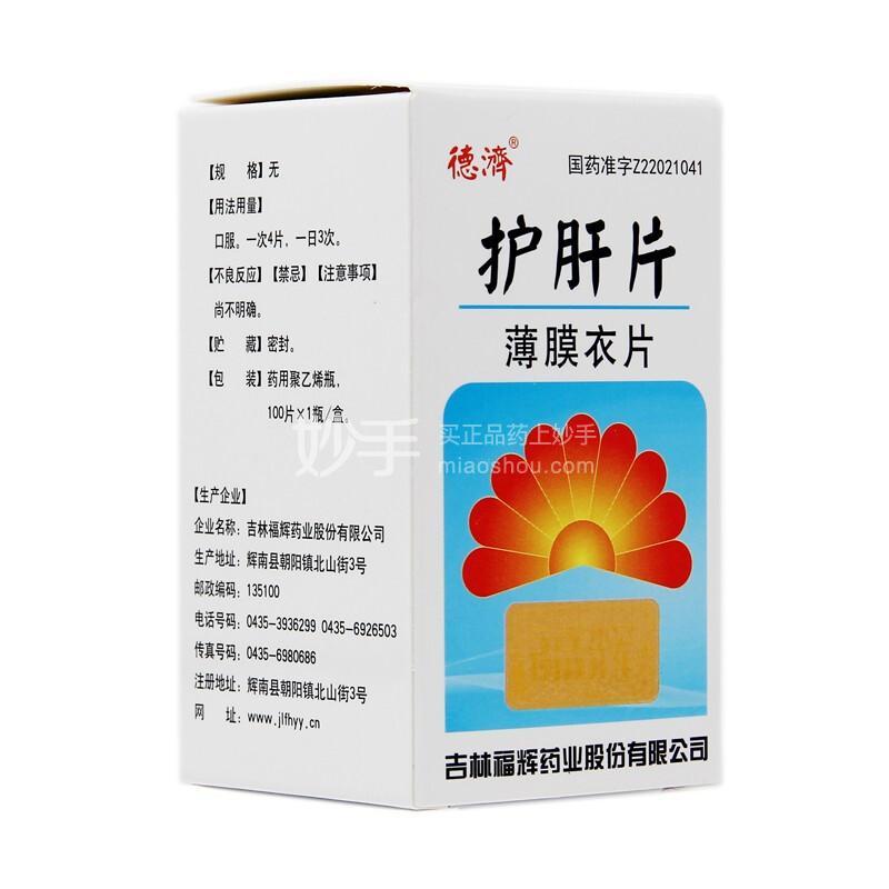 德济 护肝片 100片*瓶