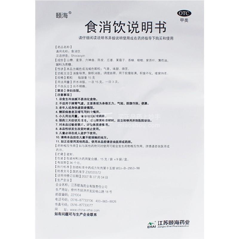 颐海 食消饮 15g*9袋