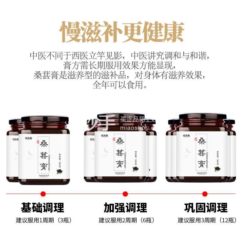 【福东海】桑椹膏 500g 瓶装