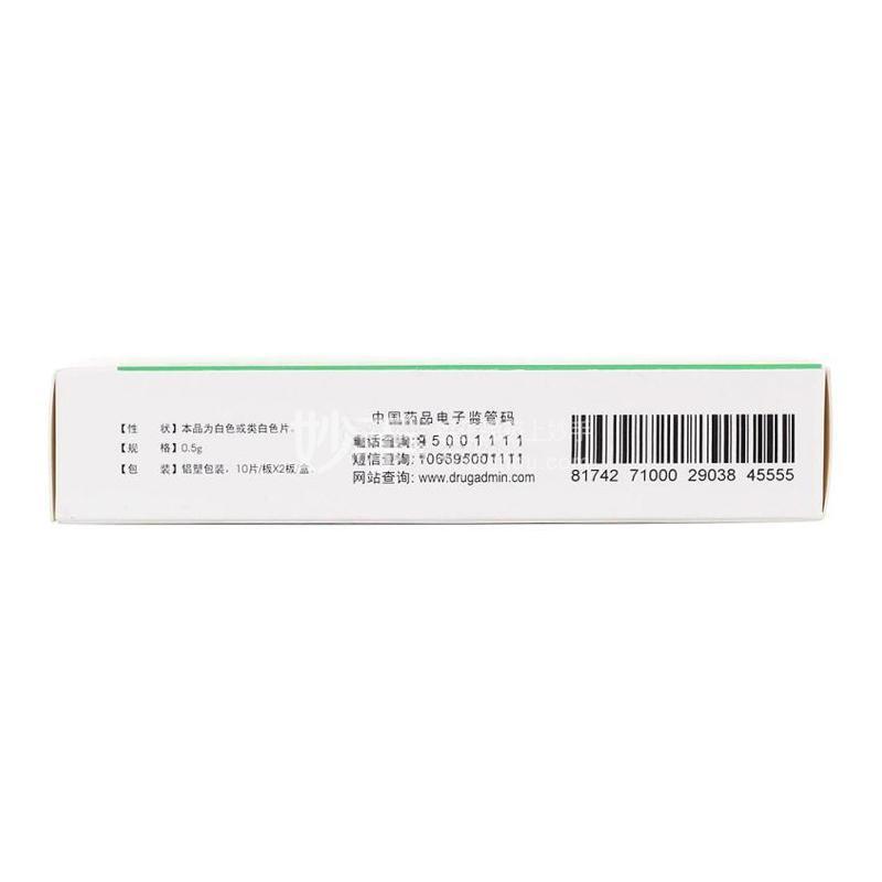 羟苯磺酸钙片