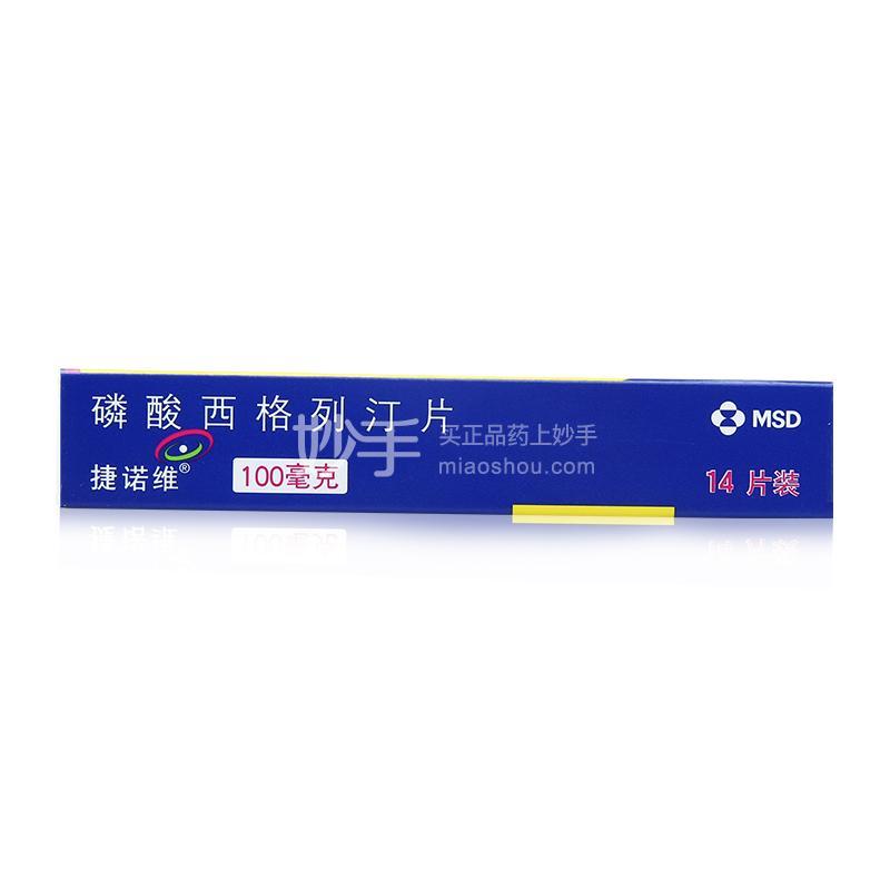 【捷诺维】磷酸西格列汀片 0.1g*14片