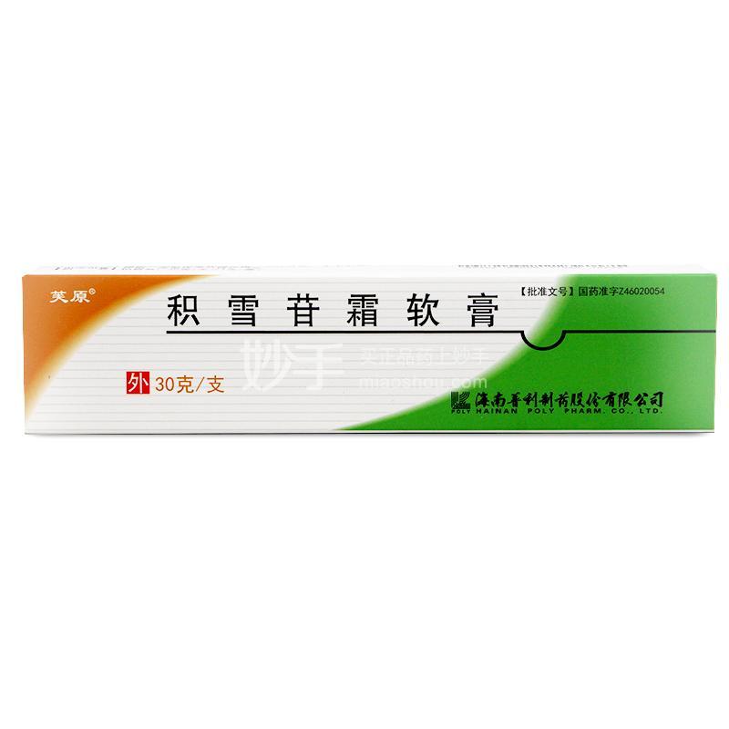 芙原 积雪苷霜软膏 2.5%:30g*1支