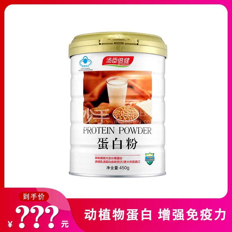 BY-HEALTH/汤臣倍健 蛋白质粉 450g