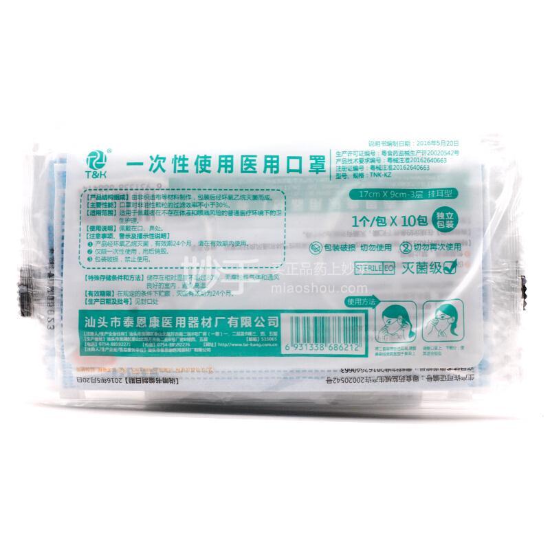 泰恩康 一次性医用口罩 TNK-KZ (17cm*9cm-3层挂耳型)*11个