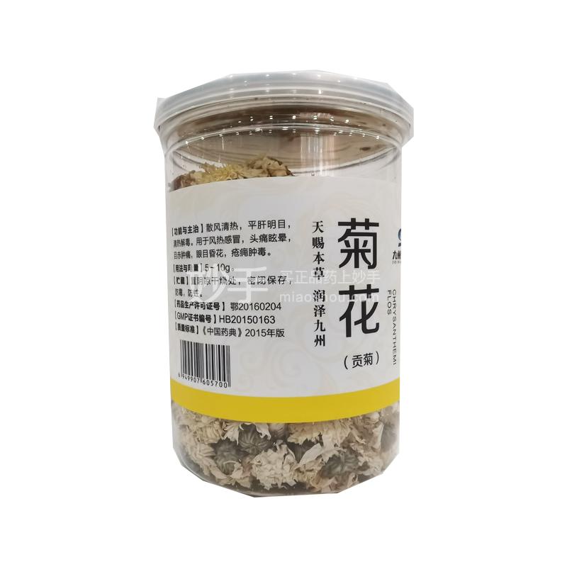 金贵 菊花(贡菊)40g
