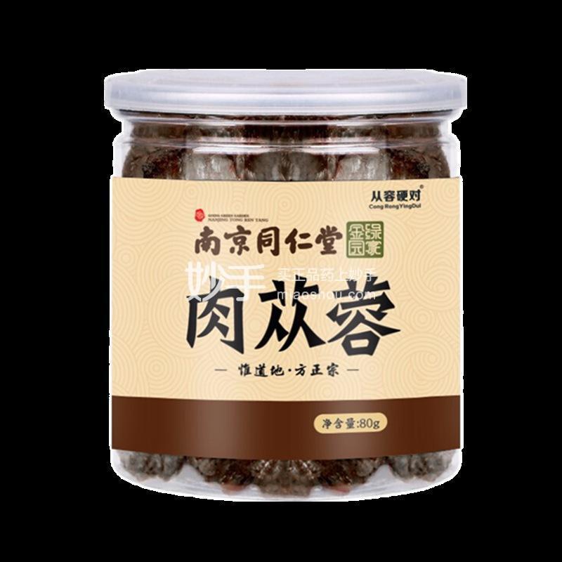 南京同仁堂 肉苁蓉80g/罐