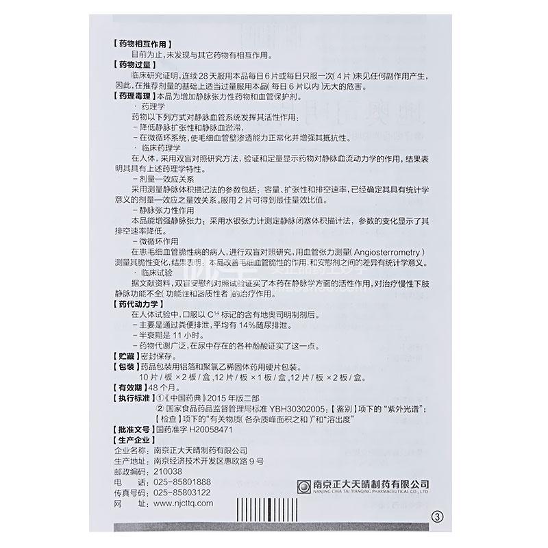 葛泰 地奥司明片 0.45g*24片