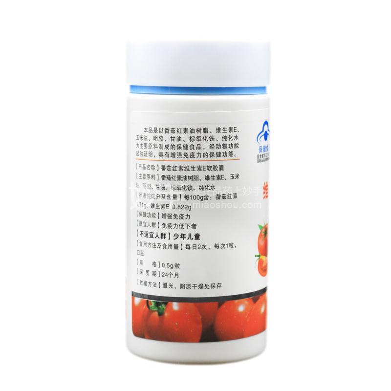 伊路健 番茄红素维生素E软胶囊 30g(0.5g*60粒)