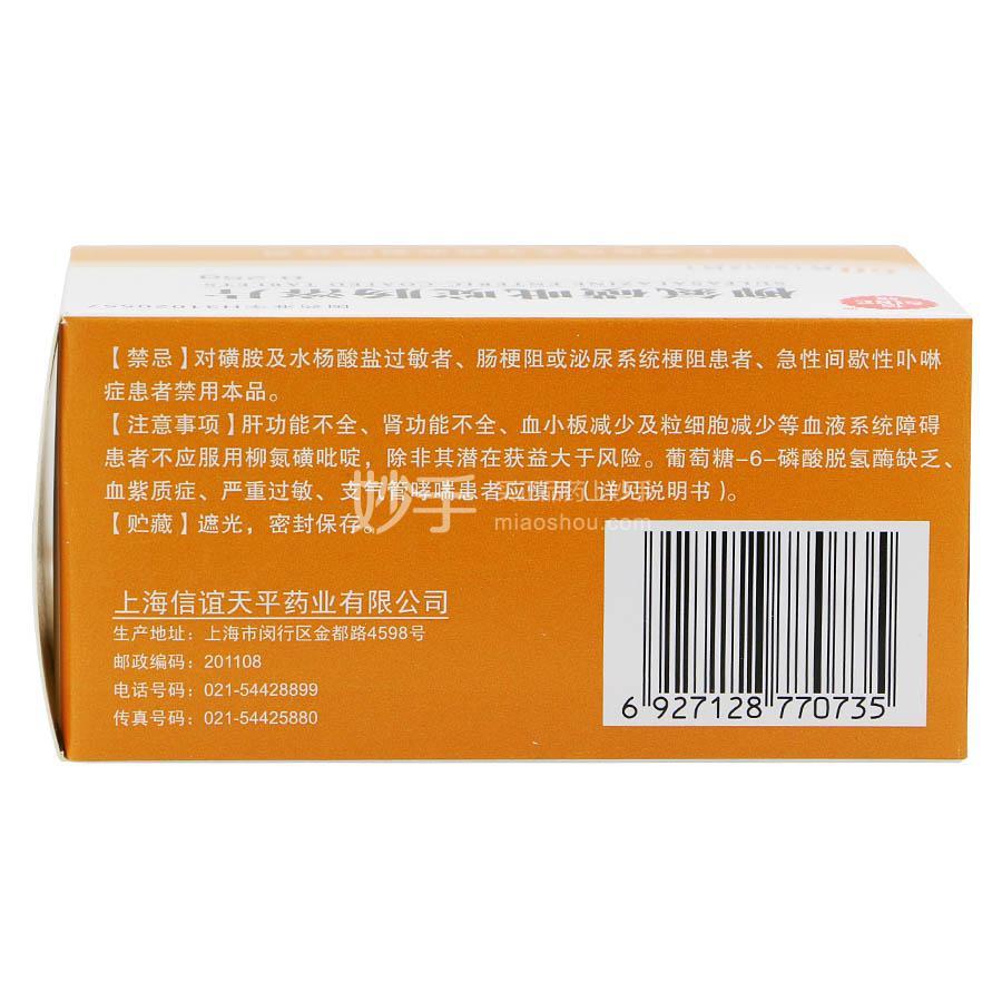 信谊 柳氮磺吡啶肠溶片 0.25g*12片*5板