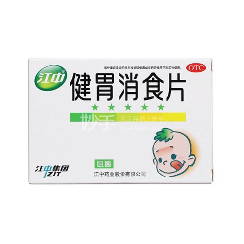 江中 健胃消食片 0.5g*12片*3板(薄膜衣)