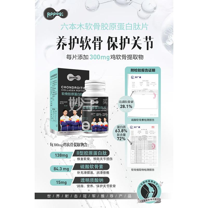 六本木 软骨胶原蛋白肽 0.5G/片*60片