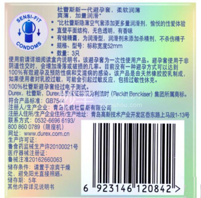 Durex/杜蕾斯 天然胶乳橡胶避孕套(润薄空气套) 3只 52mm无色透明