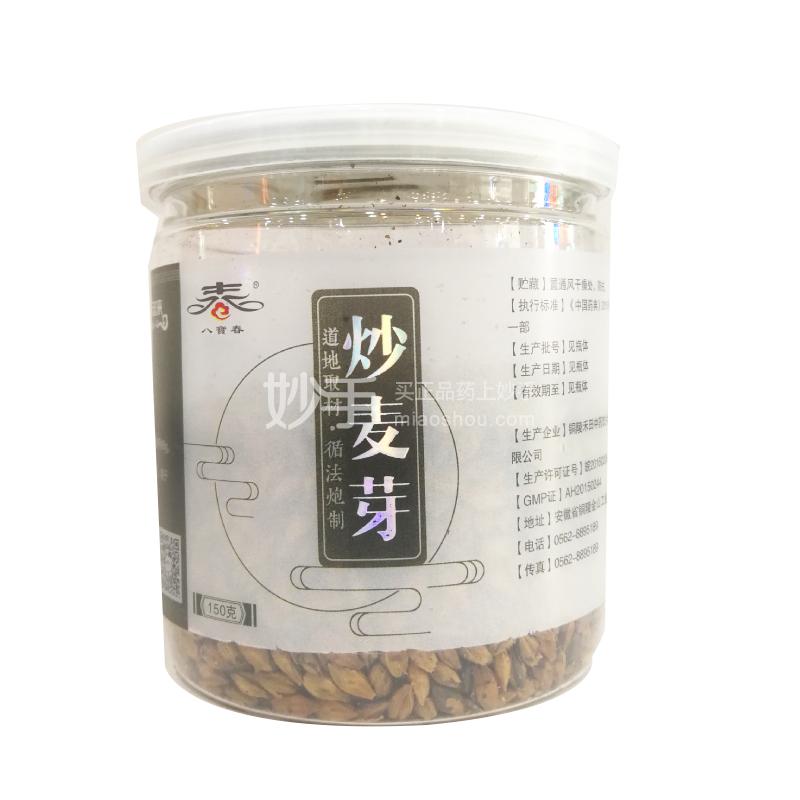 八宝春 炒麦芽 150g